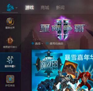 客户端改名——Battle.net又回来啦