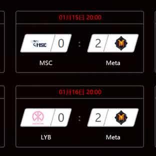 OTS守望联赛A组:Meta与LF率先晋级