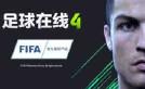 EA的经典足球大作《FIFA Online 4》手游震撼发布,世界杯唯一官方授权手游