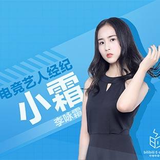 """新血注入哔哩哔哩 成功签约守望先锋新锐女解说""""小霜"""""""