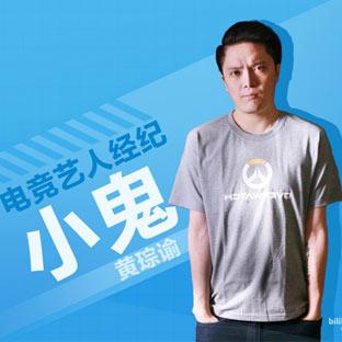 """哔哩哔哩电竞公司艺人经纪再下一城签约守望先锋一线解说""""小鬼"""""""