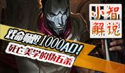 (小智)1000AD戏命师!伪五杀!