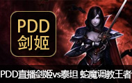 PDD直播剑姬vs泰坦 蛇魔调教王者