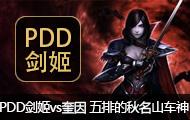 PDD直播剑姬vs奎因 五排开车秋名山车神