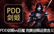 PDD直播剑姬vs巨魔 完美诠释运营的含义