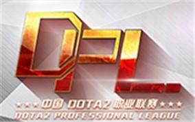 DPL顶级联赛: LGD VS EHOME 比赛回顾