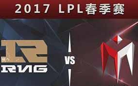 LPL春季赛第一周 RNG vs IM_1