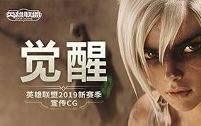 英雄联盟2019赛季CG《觉醒》