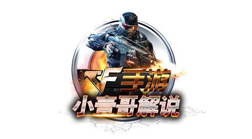 穿越火线: 「小壹哥解说」 -最新散弹枪 复制属性M37-恶棍  -触手TV
