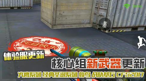 穿越火线: 【CF手游体验服米格】体验服核心组新武器更新 火鹰 经典圣诞